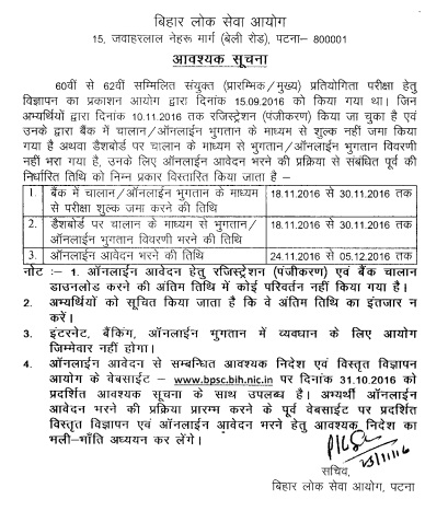 BPSC 60th-62nd Common Combined Exam Last Date Further Extended